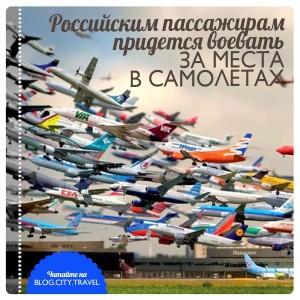 Российским пассажирам придется воевать за места в самолетах