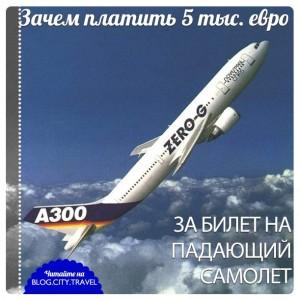 Зачем платить 5 тыс. евро за билет на самолет, который будет падать