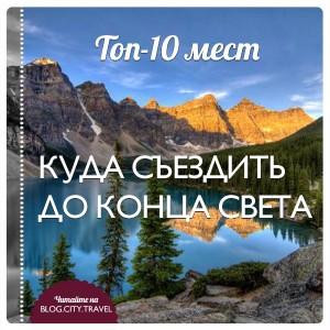Топ-10 мест, которые нужно посетить до конца света