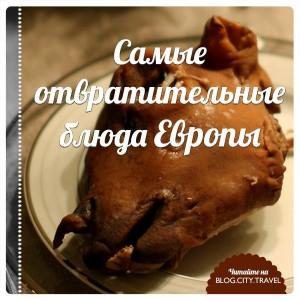 Самые отвратительные блюда Европы