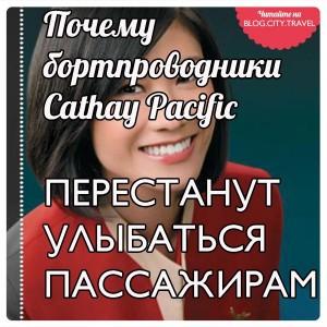 Почему бортпроводники Cathay Pacific перестанут улыбаться пассажирам