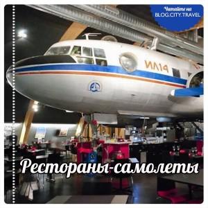 Рестораны-самолеты