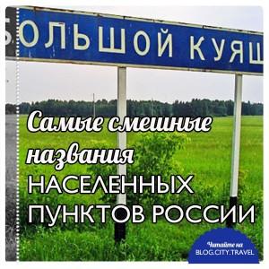 Большой Куяш и другие смешные названия населенных пунктов России