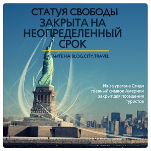 Статуя Свободы закрыта на неопределенный срок