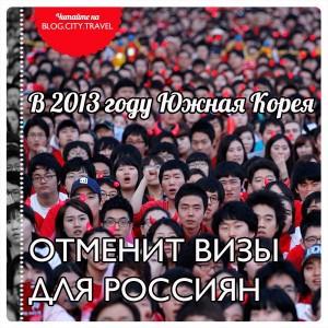 В 2013 году южная Корея отменит визы для россиян