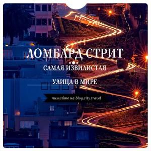 Ломбард стрит: самая извилистая улица в мире (фото)