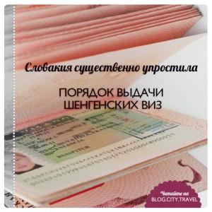 Словакия существенно упростила порядок выдачи шенгенских виз