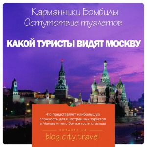 Карманники, бомбилы и отсутствие туалетов: какой туристы видят Москву