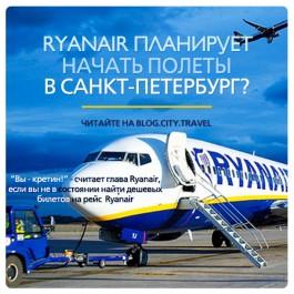 Ryanair планирует начать полеты в Санкт-Петербург?