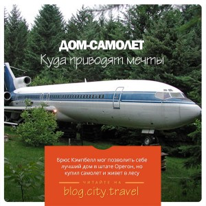 Куда приводят мечты: дом-самолет
