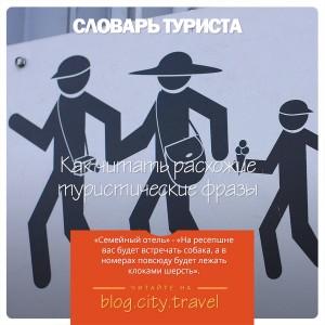 Словарь туриста: как читать дежурные туристические фразы