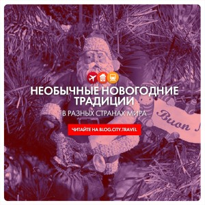 Необычные новогодние традиции в разных странах мира