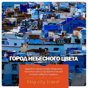 Город небесного цвета