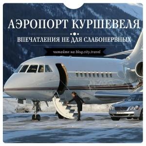 Аэропорт в Куршевеле: впечатления не для слабонервных
