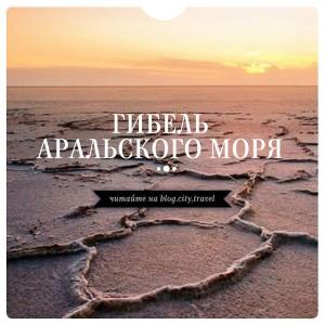 Гибель Аральского моря (фото)