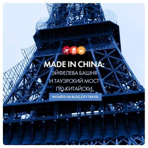 Эйфелева башня и Тауэрский мост: Made in China