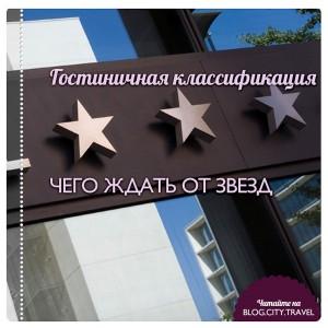 Чего ждать от звезд: гостиничная классификация