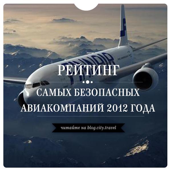 РЕЙТИНГ САМЫХ БЕЗОПАСНЫХ АВИАКОМПАНИЙ 2012 ГОДА