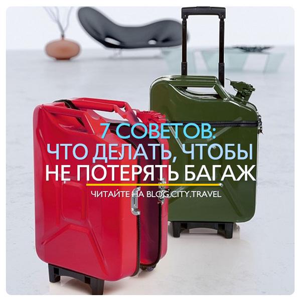 7 советов: что делать, чтобы не потерять багаж