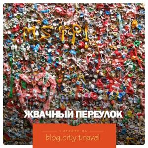 Жвачный переулок – современное искусство со вкусом бабл-гама