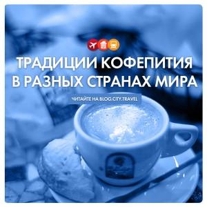 Традиции кофепития в разных странах
