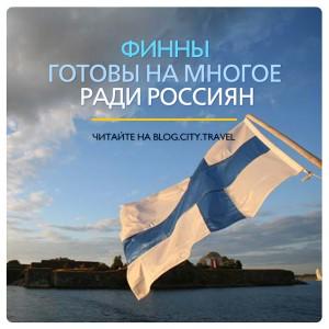 Финны готовы на многое ради россиян