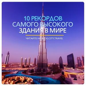10 рекордов самого высокого здания в мире