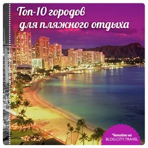 Топ-10 лучших городов для пляжного отдыха