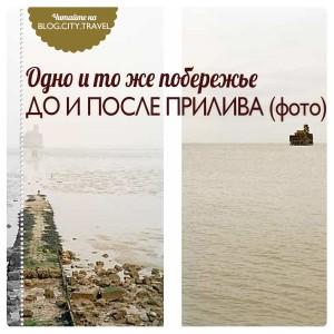 Одно и то же побережье до и после прилива (фото)