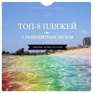 Топ-8 пляжей с разноцветным песком