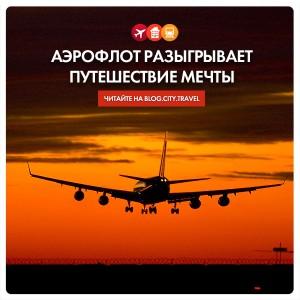 Аэрофлот разыгрывает путешествие мечты