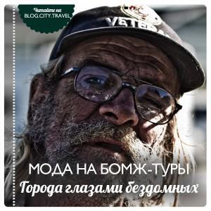 Мода на бомж-туры: города глазами бездомных