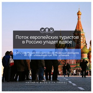 Поток европейских туристов в Россию упадет вдвое