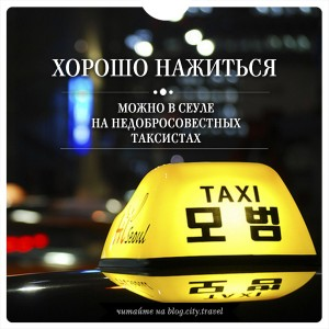 Туристы могут хорошо нажиться на сеульских таксистах