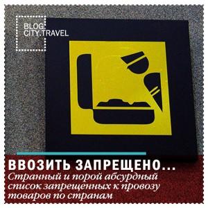 Туристу на заметку: что запрещено ввозить в...