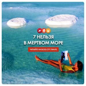7 нельзя в Мертвом море