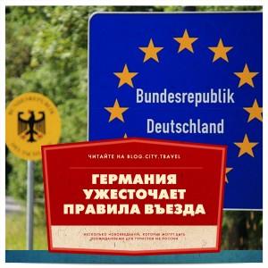 Германия ужесточает правила въезда