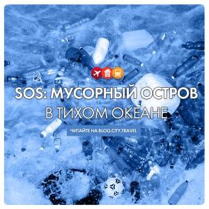 SOS: мусорный остров площадью больше Франции в Тихом океане