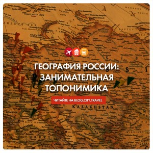 География России: занимательная топонимика
