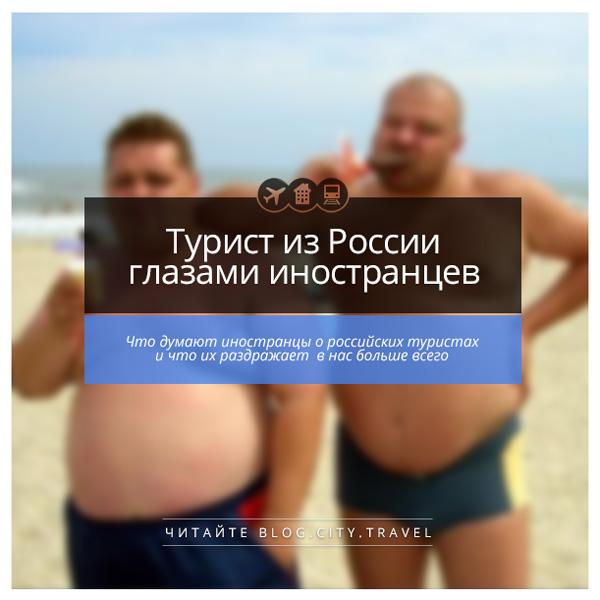 Турист из России глазами иностранцев