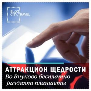 Аттракцион неслыханной щедрости: во Внуково будут раздавать планшеты