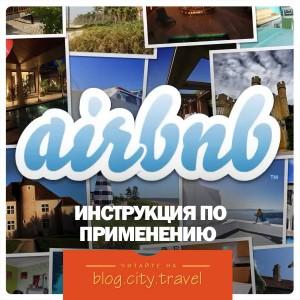AirBnB: инструкция по применению