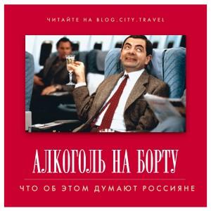 Алкоголь на борту: что об этом думают россияне