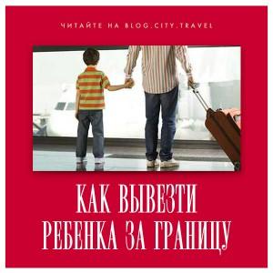 Как поехать с ребенком за границу