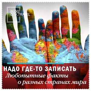 Надо где-то записать: любопытные факты о разных странах мира