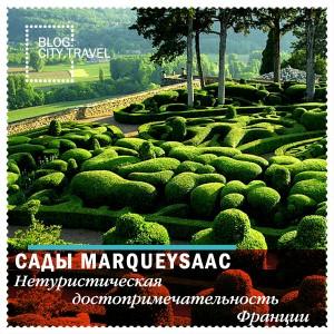 Сады Marqueyssac: нетуристическая достопримечательность Франции