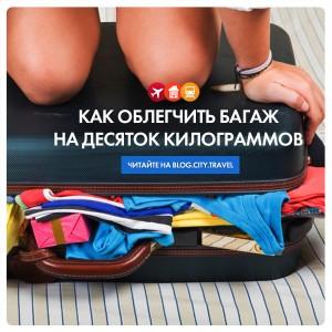 Как облегчить багаж на десяток килограммов