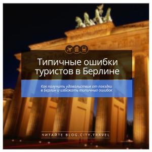 Типичные ошибки туристов в Берлине
