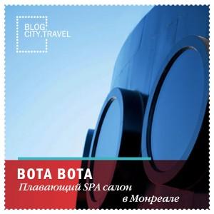 Плавающий SPA-салон Bota Bota в Монреале