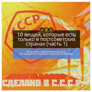 Вещи, которые есть только в постсоветских странах (часть 1)